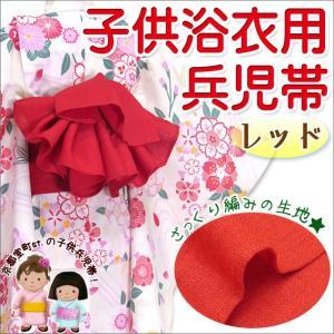 兵児帯 子供 女の子用のへこ帯 合繊「レッド」THK-R|kyoto-muromachi-st