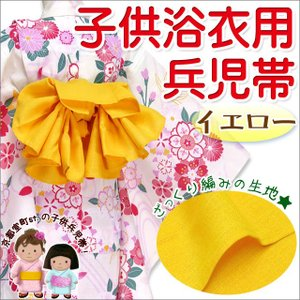 兵児帯 子供 女の子用のへこ帯 合繊「イエロー」THK-Y|kyoto-muromachi-st