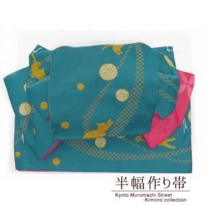 半幅帯 作り帯 リボン返し結びの作り帯 合繊「青緑 猫」THM379|kyoto-muromachi-st