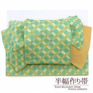 半幅帯 作り帯 着物 浴衣に リボン返しの結び帯 合繊「黄緑 格子」THM412|kyoto-muromachi-st
