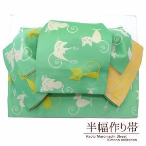 半幅帯 作り帯 着物 浴衣に リボン返しの結び帯 合繊「青緑 猫」THM415|kyoto-muromachi-st