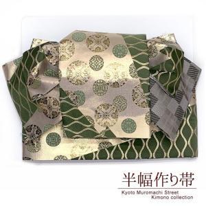 半幅帯 作り帯 着物 豪華な金襴生地のリボン返し結び帯 合繊「抹茶x金、縦枠と華紋」THM435|kyoto-muromachi-st