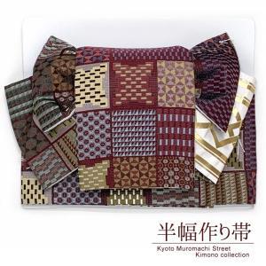 半幅帯 作り帯 着物 豪華な金襴生地のリボン返し結び帯 合繊「赤茶系、小紋パッチ」THM437|kyoto-muromachi-st