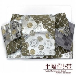 半幅帯 作り帯 着物 豪華な金襴生地のリボン返し結び帯 合繊「抹茶x銀、縦枠と華紋」THM439|kyoto-muromachi-st