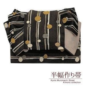 半幅帯 作り帯 付け帯 リボン返しの結び帯(合繊)「黒系、縞に丸」THM444|kyoto-muromachi-st