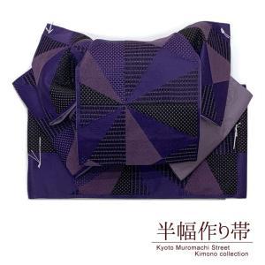 半幅帯 作り帯 付け帯 リボン返しの結び帯(合繊)「黒x紫系」THM445|kyoto-muromachi-st