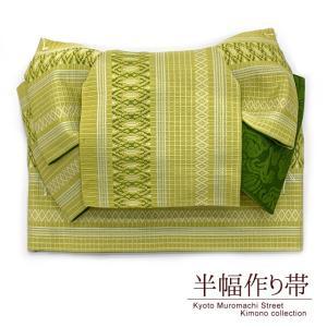 半幅帯 作り帯 付け帯 リボン返しの結び帯(合繊)「黄緑、献上風」THM452|kyoto-muromachi-st