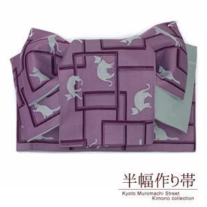 半幅帯 作り帯 付け帯 リボン返しの結び帯(合繊)「赤紫系、猫」THM459|kyoto-muromachi-st