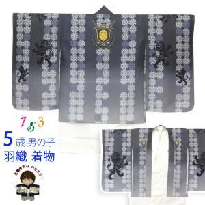 七五三 着物 ブランド 「ひさかたろまん」の男の子着物アンサンブル 5歳Sサイズ「グレー系ぼかし、盾にライオン」THR583|kyoto-muromachi-st
