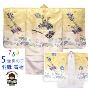 七五三 着物 ブランド 「ひさかたろまん」の5歳男の子着物アンサンブル「黄色ぼかし、兜と太刀・宝尽くし」THR586|kyoto-muromachi-st
