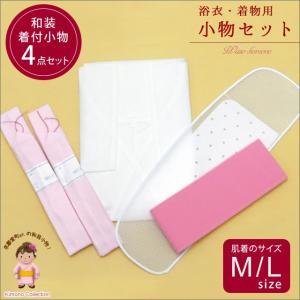 レディース 浴衣 女性浴衣用 浴衣着付け4点セット M/Lサイズ「肌着 白」THS009|kyoto-muromachi-st