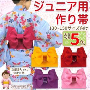 浴衣 帯 子供 作り帯 ジュニアサイズ リボン結び 浴衣帯 130〜150cm 選べる色 TJO|kyoto-muromachi-st