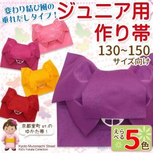浴衣 帯 子供 作り帯 ジュニアサイズ たれ付き リボン結び 浴衣帯 130〜150cm 選べる色 TJOd|kyoto-muromachi-st