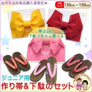 浴衣 帯 作り帯 下駄 セット 子供 ジュニアサイズ 130〜150cm向け 選べる色サイズ TJOset|kyoto-muromachi-st