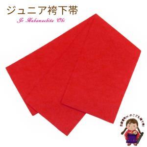 卒業式の袴に 無地の女性用袴下帯「赤」TJT40r|kyoto-muromachi-st