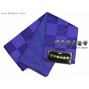浴衣 帯 レディース 単品 半幅帯 市松柄 博多織 浴衣帯 小袋帯「群青 」TKB039|kyoto-muromachi-st