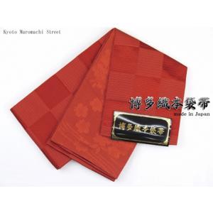 浴衣 帯 レディース 単品 半幅帯 市松柄 博多織 浴衣帯 小袋帯「レンガ色」TKB040|kyoto-muromachi-st
