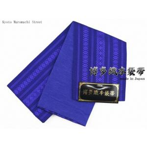 浴衣 帯 レディース 単品 半幅帯 献上柄 博多織 浴衣帯 小袋帯「群青」TKB044|kyoto-muromachi-st