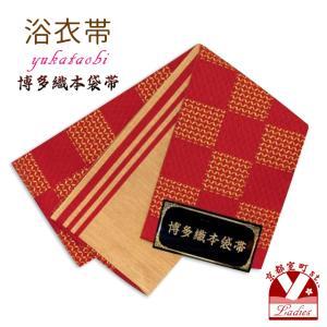 浴衣 帯 レディース 単品 半幅帯 博多織 浴衣帯 小袋帯「赤系」TKB052 kyoto-muromachi-st