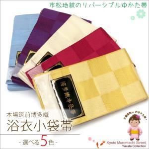 浴衣 帯 レディース 単品 半幅帯 博多織 市松柄 浴衣帯 小袋帯 選べる5色 TKB05b|kyoto-muromachi-st