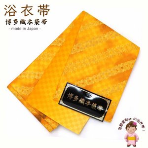 浴衣 帯 レディース 博多織 本袋帯 絞り調の半幅帯 単品「山吹 花柄」TKB061|kyoto-muromachi-st
