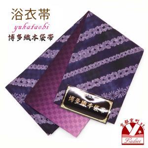 浴衣 帯 レディース 博多織 本袋帯 絞り調の半幅帯 単品「紫系 花柄」TKB063|kyoto-muromachi-st