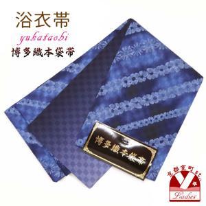 浴衣 帯 レディース 博多織 本袋帯 絞り調の半幅帯 単品「青系 花柄」TKB065|kyoto-muromachi-st
