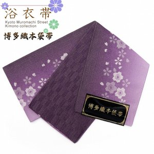 浴衣 帯 レディース 単品 半幅帯 博多織 浴衣帯 小袋帯「紫 桜」TKB802 kyoto-muromachi-st