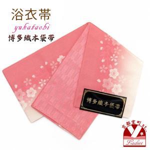 浴衣 帯 レディース 単品 半幅帯 博多織 浴衣帯 小袋帯「ピンク系 桜」TKB803 kyoto-muromachi-st