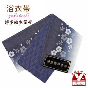 浴衣 帯 レディース 単品 半幅帯 博多織 浴衣帯 小袋帯「紺 桜」TKB804|kyoto-muromachi-st