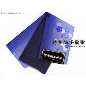 浴衣 帯 レディース 単品 半幅帯 ラメ入り 博多織 浴衣帯 小袋帯「群青 桜」TKB944|kyoto-muromachi-st
