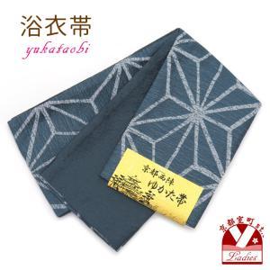 浴衣 帯 レディース 単品 半幅帯 京都西陣 浴衣帯 小袋帯「鉄紺色 麻の葉」TKB957|kyoto-muromachi-st