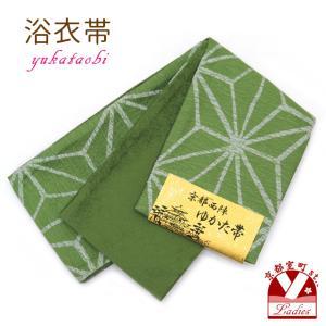 浴衣 帯 レディース 単品 半幅帯 京都西陣 浴衣帯 小袋帯「緑 麻の葉」TKB959|kyoto-muromachi-st