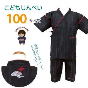 【ネコポス可!】子供甚平 男の子甚平 100サイズ 黒地、雷雲 TKJ779-100|kyoto-muromachi-st