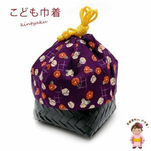 巾着 竹かご付き バッグ 子供浴衣に 小紋柄 かご巾着「紫、椿」TKN299 kyoto-muromachi-st