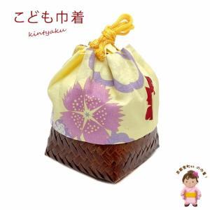 巾着 竹かご付き バッグ 子供浴衣に 小紋柄 かご巾着「淡黄色、なでしこ」TKN300 kyoto-muromachi-st
