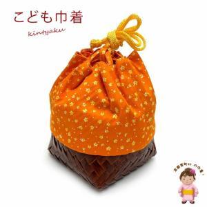 巾着 竹かご付き バッグ 子供浴衣に 小紋柄 かご巾着「オレンジ、小花」TKN303 kyoto-muromachi-st