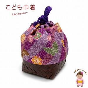 巾着 竹かご付き バッグ 子供浴衣に ちりめん生地 かご巾着「紫、蝶」TKN311 kyoto-muromachi-st