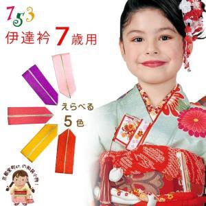子供用 和装小物 重ね襟 伊達襟 4wayこども伊達衿 合繊 7歳用 七五三 着物 四つ身「えらべる5色」TKZE kyoto-muromachi-st
