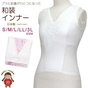 ブラと肌着が一つになった和装インナー 日本製 着物用の和装下着「えらべる S/M/L/LL/3L」Tm-win kyoto-muromachi-st