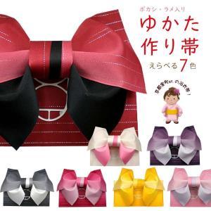 浴衣帯 結び帯 女性浴衣帯 無地ぼかし2色 ラメ入り 日本製|kyoto-muromachi-st