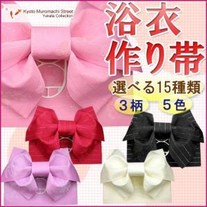 浴衣 帯 レディース 作り帯 単品 ジャガード柄 リボン結び 浴衣帯 TMJ|kyoto-muromachi-st