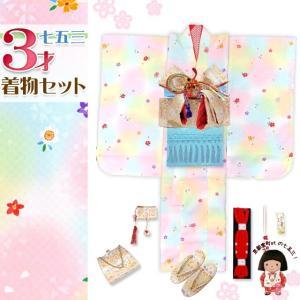 七五三 着物 3歳 フルセット 女の子 三つ身の着物 結び帯セット 合繊「水色ぼかし 桜」TMK800d301ZZ|kyoto-muromachi-st