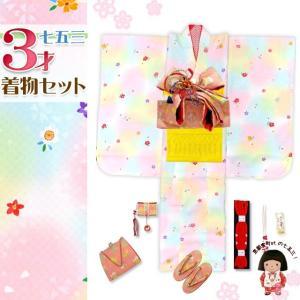 七五三 着物 3歳 フルセット 女の子 三つ身の着物 結び帯セット 合繊「水色ぼかし 桜」TMK800d303YL|kyoto-muromachi-st