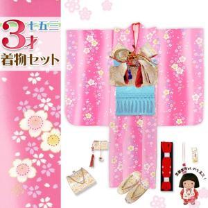 七五三 着物 3歳 フルセット 女の子 三つ身の着物 結び帯セット 合繊「ピンクぼかし 桜」TMK801d301ZZ|kyoto-muromachi-st