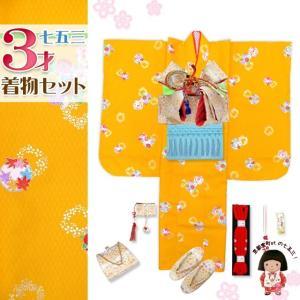 七五三 着物 3歳 フルセット 女の子 三つ身の着物 結び帯セット 合繊「山吹 牡丹と菊に花輪」TMK804d301HZ|kyoto-muromachi-st
