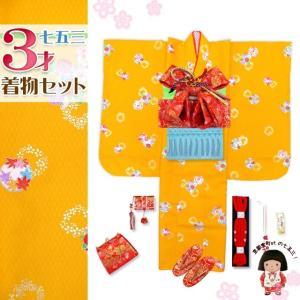七五三 着物 3歳 フルセット 女の子 三つ身の着物 結び帯セット 合繊「山吹 牡丹と菊に花輪」TMK804d302HZ|kyoto-muromachi-st