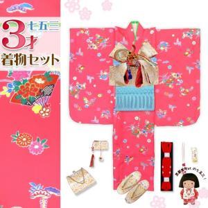 七五三 着物 3歳 フルセット 女の子 三つ身の着物 結び帯セット 合繊「濃いピンク 桜に扇子」TMK805d301ZZ|kyoto-muromachi-st