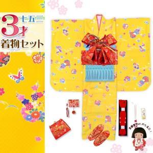 七五三 着物 3歳 フルセット 女の子 三つ身の着物 結び帯セット 合繊「黄色 牡丹に雪輪」TMK806d302ZZ|kyoto-muromachi-st