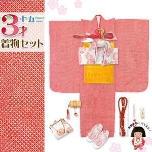 七五三 着物 3歳 フルセット 女の子 三つ身の着物 結び帯セット 合繊「赤 鹿の子」TMK808f1813sYY|kyoto-muromachi-st